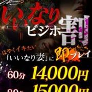 「ビジネスホテル限定イベント」11/15(木) 19:33   いいなり欲情妻もうイキたいののお得なニュース