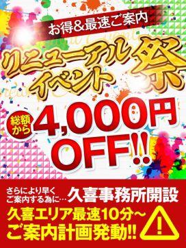 ★☆リニューアル祭☆★|若妻淫乱倶楽部 久喜店で評判の女の子