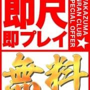 「即尺/即プレイ無料!!!」01/24(金) 21:57 | 若妻淫乱倶楽部 久喜店のお得なニュース