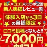 「新人割」04/18(日) 20:22 | 若妻淫乱倶楽部 久喜店のお得なニュース