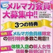 「メルマガ会員募集中」04/18(日) 20:33 | 若妻淫乱倶楽部 久喜店のお得なニュース