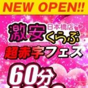 「新 赤字イベント開催 4000円は特別価格」07/17(火) 20:10 | 激安くらぶのお得なニュース