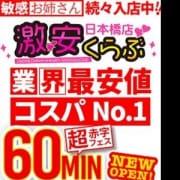 「この夏 5000円の限界が 日本橋で発動する!」09/24(月) 00:50 | 激安くらぶのお得なニュース