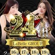 「Clubさくら 2周年祭 開催中」05/25(月) 18:00 | club さくら日本橋店のお得なニュース