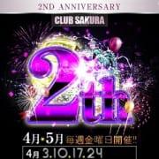 「Clubさくら 2周年祭 開催中」05/25(月) 19:00 | club さくら日本橋店のお得なニュース