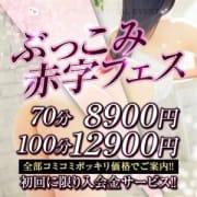「◎ ぶっこみ赤字フェス ◎」05/06(木) 09:40   club さくら日本橋店のお得なニュース