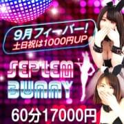 「9月はお得にフィーバー!!『Septem Bunny』」08/31(金) 22:43 | バニーコレクション金津園のお得なニュース