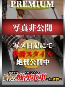 そら | 噂の痴漢電車~in新橋~ - 新橋・汐留風俗
