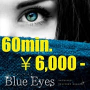 オータムジャンボ『完全無料』&【女性 0円 】|八王子ブルーアイズ