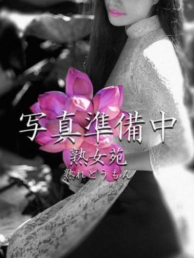 多々良 熟女苑「熟れとうもん」? 30代・40代・50代~人妻&熟女専門~福岡出会い系激安デリヘル - 福岡市・博多風俗