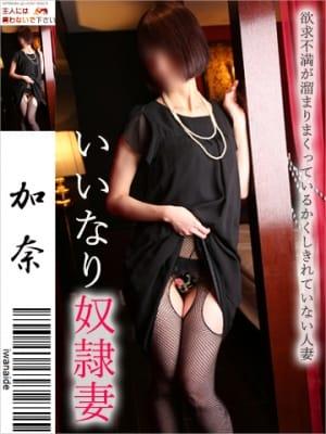 加奈|主人には言わないで下さい - 長野・飯山風俗