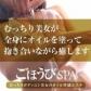 ごほうびSPA名古屋店の速報写真
