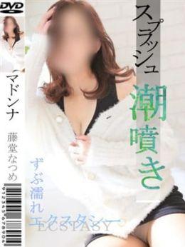 藤堂なつめ | Madonna - 小田原・箱根風俗