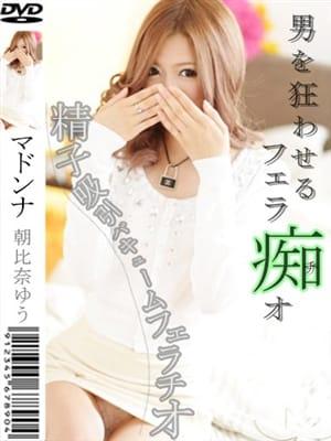朝比奈ゆう|Madonna - 小田原・箱根風俗