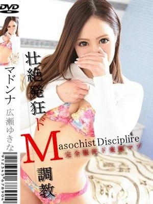 広瀬ゆきな|Madonna - 小田原・箱根風俗