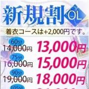 「- ☆ - 新規割OL - ☆ -」12/10(月) 12:36 | セクハラOFFICE 川越店のお得なニュース