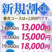 「- ☆ - 新規割OL - ☆ -」12/09(月) 17:02 | セクハラOFFICE 川越店のお得なニュース