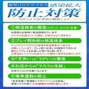 「- 新型コロナの対策について -」07/03(金) 18:36 | セクハラOFFICE 川越店のお得なニュース
