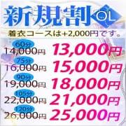 「- ☆ - 新規割OL - ☆ -.」01/09(土) 15:02 | セクハラOFFICE 川越店のお得なニュース