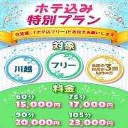 「ホテ込み特別プラン」07/03(金) 18:52 | セクハラOFFICE 川越店のお得なニュース