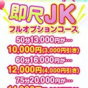 「【即尺JKフルオプションコース】50分1万円!」01/23(水) 03:24 | 即尺制服JKの援交サークルのお得なニュース