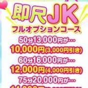 「【即尺JKフルオプションコース】」04/23(火) 17:02 | 即尺制服JKの援交サークルのお得なニュース