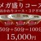 ぬき壱の速報写真