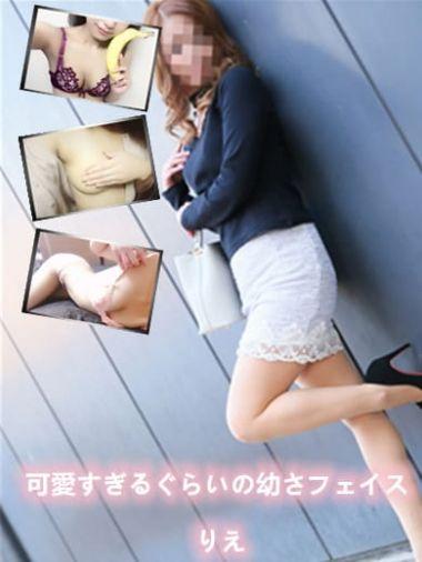 りえ|Sexyy Lovers - 東広島風俗