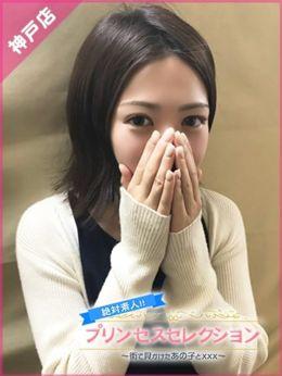 ゆり   プリンセスセレクション神戸 - 神戸・三宮風俗