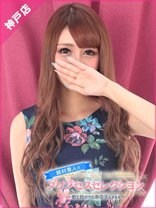 みなみ(プリンセスセレクション神戸)のプロフ写真1枚目