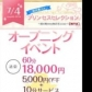 プリンセスセレクション神戸の速報写真