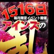 「~2日間限定イベント第2幕~◆アインズの乱◆」01/16(水) 22:58 | プリンセスセレクション神戸のお得なニュース