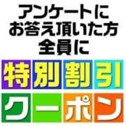 「お得に遊べるアンケート割♪」01/20(日) 13:15 | ぽちゃカワ女子専門店 五反田店のお得なニュース