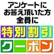 「お得に遊べるアンケート割♪」06/24(水) 12:41 | ぽちゃカワ女子専門店 五反田店のお得なニュース