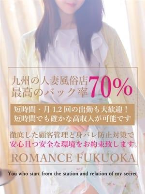 求人情報 ROMANCE福岡 - 福岡市・博多風俗