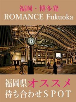 オススメ待合せSPOT | ROMANCE福岡 - 福岡市・博多風俗