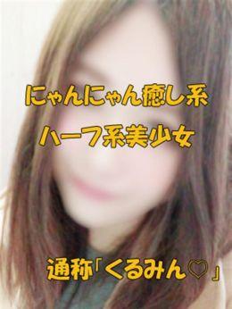 くるみ☆素人美人   長野上田佐久ちゃんこ - 上田・佐久風俗
