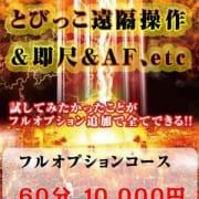 「見えチャットオンエアー中!」08/10(金) 21:09 | 長野上田佐久ちゃんこのお得なニュース