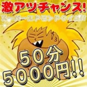 「スーパーエドモントコース50分5000円 100分10000円!!!」10/14(日) 15:31   長野上田佐久ちゃんこのお得なニュース