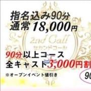 「全キャスト3000円オフ+スクラッチ配布」02/19(火) 17:03 | 2ndcall~セカンドコール~のお得なニュース