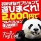 firstcall~ファーストコール~の速報写真