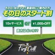 「☆ずっとスタート割引継続します☆」09/25(金) 21:39 | firstcall~ファーストコール~のお得なニュース
