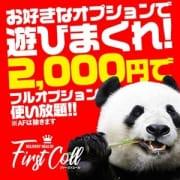 「フルオプション使い放題2000円」09/26(土) 00:39 | firstcall~ファーストコール~のお得なニュース