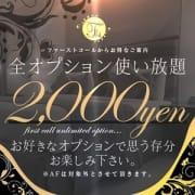 フルオプション使い放題2000円|firstcall~ファーストコール~