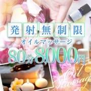 無制限発射 オイルマッサージ 80分 8,000円 firstcall~ファーストコール~