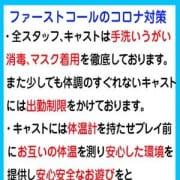 〜当店の新型コロナウイルス対策〜 firstcall~ファーストコール~