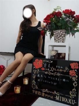 愛美(まなみ) 宇都宮人妻デリヘル-MIWAKU-魅惑で評判の女の子