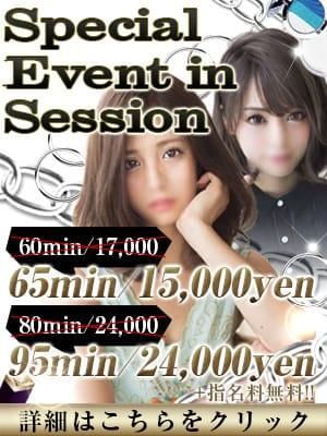 Special Event|Barbie - 品川風俗