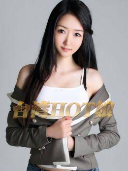 ハルカ | ♪♪♪台湾HOT娘♪♪♪ - 那須塩原風俗