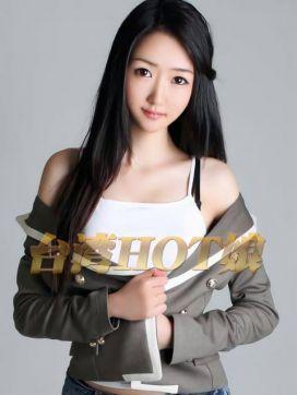 ハルカ ♪♪♪台湾HOT娘♪♪♪で評判の女の子